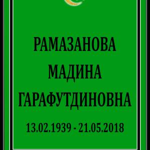 """Табличка """"Памятник"""" 40*60 см, мусульманская, без фото"""