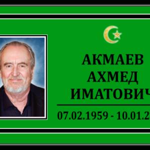 Табличка на крест малая с фото 30*18 мусульманская