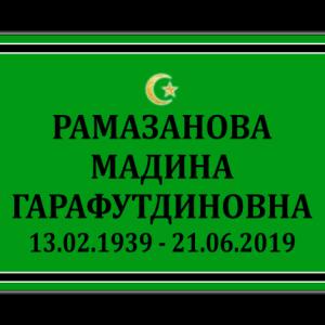 Табличка на крест малая 30*18 мусульманская, без фото