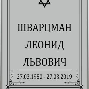"""Табличка """"Памятник"""" 40*60 см, иудейская, без фото"""