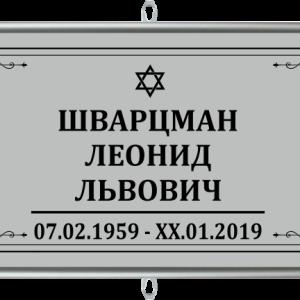 Табличка на крест малая без фото 30*18 иудейская