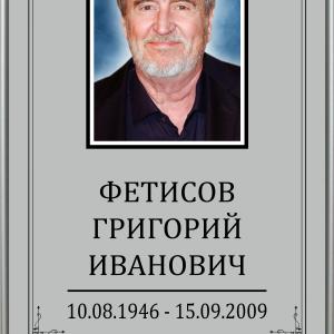 """Табличка """"Памятник"""" 40*60 см, католическая"""