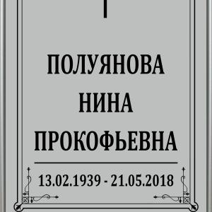 """Табличка """"Памятник"""" 40*60 см, католическая, без фото"""