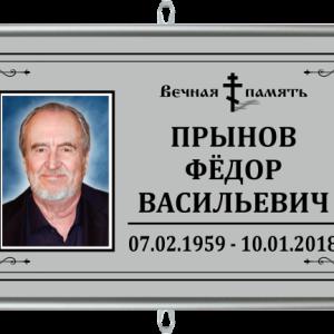 Табличка на крест малая с фото 30*18 православная