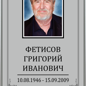 "Табличка ""Памятник"" 40*60 см, православная"
