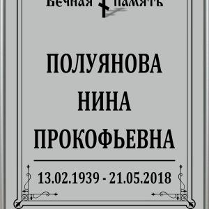 "Табличка ""Памятник"" 40*60 см, православная, без фото"