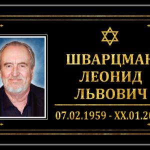 Табличка на крест малая с фото 30*18 иудейская