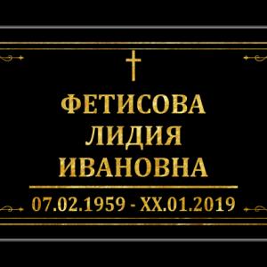 Табличка на крест малая без фото 30*18 католическая