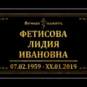 Табличка на крест малая без фото 30*18 православная