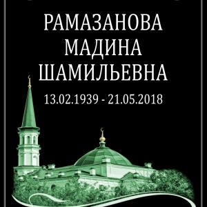 "Табличка ""Памятник мусульманский"" 40*60 см, шрифт стандарт, черная"