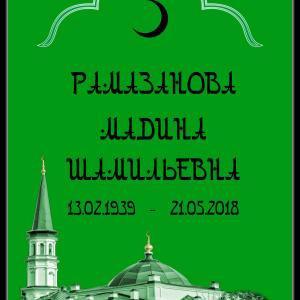 Трафарет большой ритуальный 25*36 мусульманский, зеленый, шрифт арабский