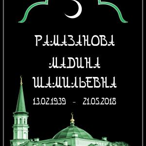Трафарет большой ритуальный 25*36 мусульманский, черный, шрифт арабский